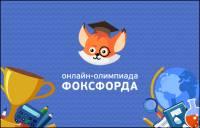 Олимпиада Фоксфорд